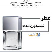 عطر شیسیدو زن مردانه Shiseido Zen for men
