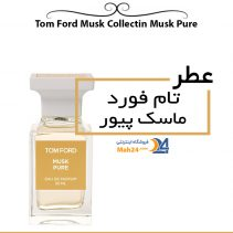 عطر تام فورد ماسک کالکشن ماسک پیور