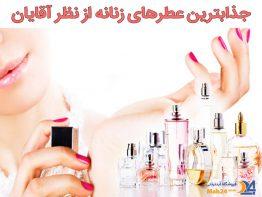 جذابترین عطرهای زنانه