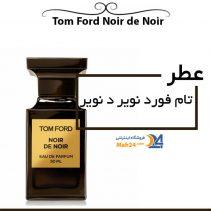 تام فورد نویر د نویر