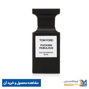 عطر مشترک زنانه مردانه فکینگ فابولوس