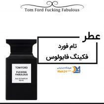 عطر تام فورد فکینگ فابولوس