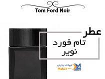 عطر تام فورد نویر