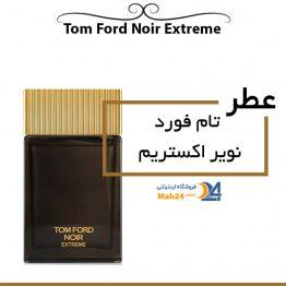 تام فورد نویر اکستریم