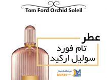 عطر تام فورد سولیل ارکید