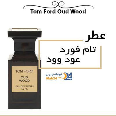 46b50bfff عطر تام فورد عود وود Tom Ford Oud Wood قیمت و خرید | عطر ماه 24