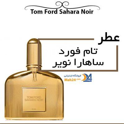 68956519c قیمت و خرید آنلاین عطر تام فورد ساهارا نویر sahara noir Tom Ford ...