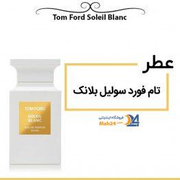 عطر تام فورد سولیل بلانک