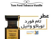 عطر تام فورد توباکو وانیل