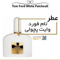 عطر تام فورد وایت پچولی