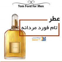 عطر تام فورد مردانه