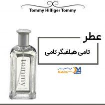 تامی هیلفیگر تامی