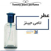 عطر تامی جینز