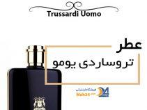 عطر تروساردی یومو