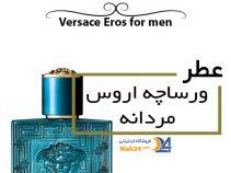 عطر ورساچه اروس مردانه