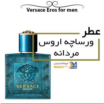 14aa124be قیمت و خرید آنلاین عطر ورساچه اروس مردانه | عطر ماه 24