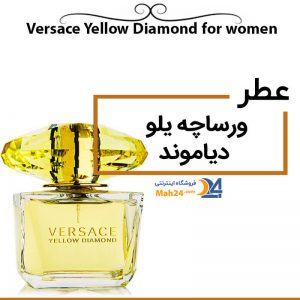 عطر زنانه ورساچه یلو دیاموند