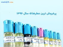 پرفروش ترین عطرهای سال 1396 در ایران کدامند؟