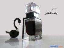 عطر بلک افغان اصل Nasomatto black afghan