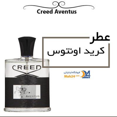 31d9c15c8 عطر کرید اونتوس Creed Aventus قیمت و خرید آنلاین | عطر ماه 24