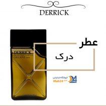 عطر مردانه درک Derrick