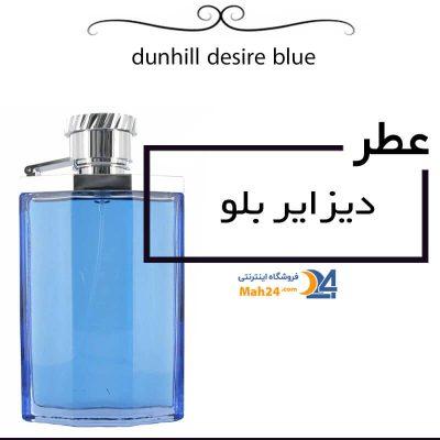 f5f13c463 عطر دانهیل دیزایر بلو Desire Blue مشخصات قیمت و خرید آنلاین   عطر ماه 24