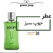 عطر مردانه جوپ سبز