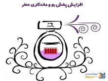 راهکار هایی برای بالابردن پخش بو و ماندگاری عطر شما