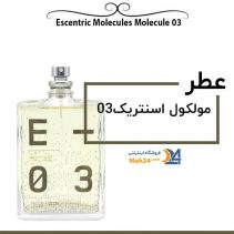 عطر مولکول اسنتریک Molecules Escentric 03