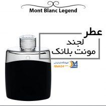عطر لجند مونت بلانک