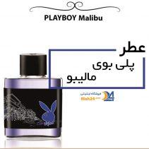 عطر پلی بوی مالیبو