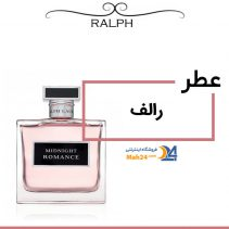 عطر زنانه رالف