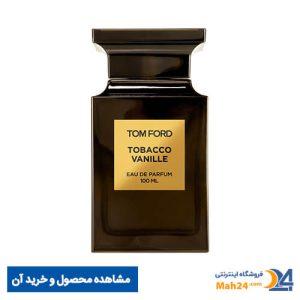 عطر مشترک زنانه مردانه توباکو وانیل